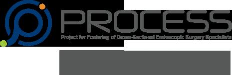領域横断的内視鏡手術エキスパート育成事業プロジェクト